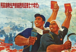 Chinese Communist Poster 1